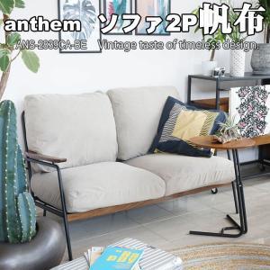 ソファー 2人掛け アンセム anthem sofa ANS-2839CA-BE 帆布ベージュ ウォールナット|mifuji