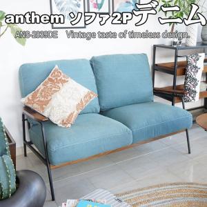 ソファー 2人掛け アンセム anthem sofa ANS-2839 DE デニム ビンテージテイスト ウォールナット おしゃれ かっこいい 新生活 肘付き|mifuji