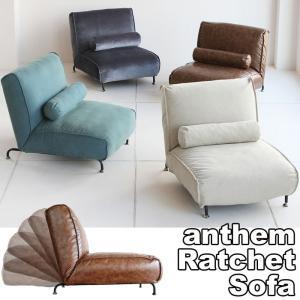 ソファー1P 一人掛け アンセム anthem Ratchet sofa ANS-2906 クッション付 座椅子 リクライニング おしゃれ かっこいい 新生活 ひとり|mifuji