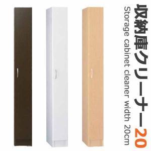 隙間収納 20cm 収納棚クリーナー20 ホワイト・メープル 20cmのスペースを活用 すきま家具 日本製 完成品|mifuji