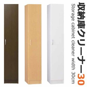 隙間収納 30cm 収納庫クリーナー30 ホワイト・メープル 30cmのスペースを活用 すきま家具 日本製 完成品|mifuji