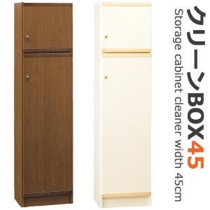 クリーンBOX 45 掃除用具収納 ホワイト・ダーク 日本製 完成品|mifuji