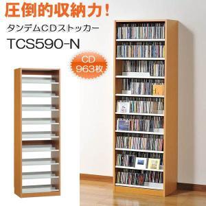 CDラック 大量 収納 963枚 タンデム CDストッカー TCS590 N(ナチュラル) DVDラック mifuji