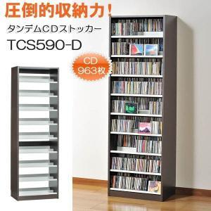 CD 大量 収納 963枚 タンデム CDストッカー TCS590 D(ダーク) DVD も収納 CDラック DVDラック mifuji