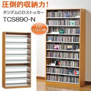 CD 大量 収納 1503枚 タンデム CDストッカー TCS890 N(ナチュラル) DVD も収納 CDラック DVDラック mifuji