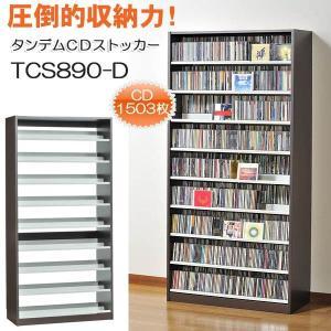 CD 大量 収納 1503枚 タンデム CDストッカー TCS890 D(ダーク) DVD も収納 mifuji