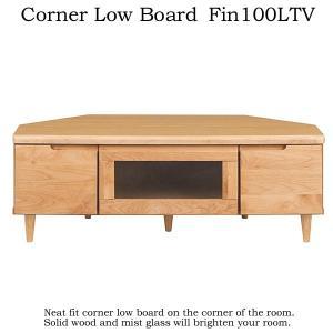 コーナーローボード フィン Fin 100LTV NA (H36) テレビボード オイル仕上げ|mifuji