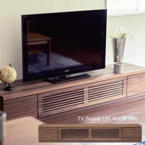 開梱設置便 テレビボード ルーク180 WN ウォールナット 無垢材  TVボード シック モダン おしゃれ W180cm|mifuji