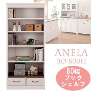 本棚 80 ブックシェルフ アネラ ANELA BO-800H カントリーで優しい表情 素敵におしゃれに オープンシェルフ 書棚|mifuji