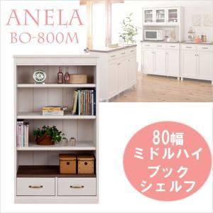 本棚 80 ミドルハイ ブックシェルフ アネラ ANELA BO-800M かわいい カントリーで優しい表情 素敵におしゃれに オープンシェルフ ラック|mifuji