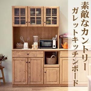 キッチンボード Nガレット 105OP 素敵なカントリー調 ダイニングボード パイン無垢材 オイル仕上げ|mifuji