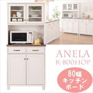 キッチンボード ダイニングボード 食器棚 アネラ ANELA K-800HOP カントリーで優しい表情 キッチンを素敵におしゃれに|mifuji