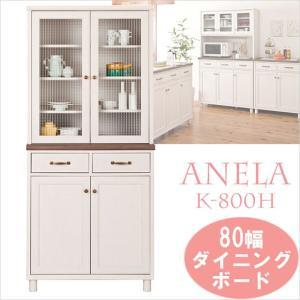 ダイニングボード 食器棚 アネラ ANELA K-800H カントリーで優しい表情 キッチンを素敵におしゃれに|mifuji