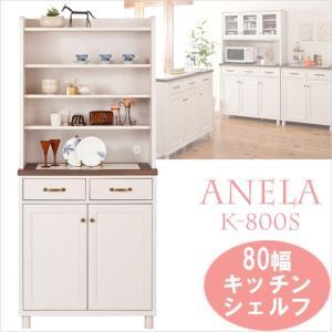 キッチンシェルフ カップボード 飾り棚 アネラ ANELA K-800S カントリーで優しい表情 キッチンを素敵におしゃれに ダイニングボード|mifuji