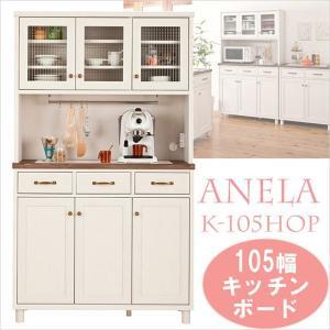 ダイニングボード 食器棚 キッチンボード アネラ ANELA K-105HOP カントリーで優しい表情 キッチンを素敵におしゃれに|mifuji