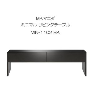 MKマエダ ミニマル 110cm幅 リビングテーブル MIN-1102 BK ブラック モダン おしゃれ|mifuji