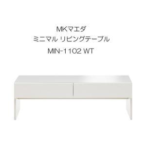 11月中旬入荷予定  MKマエダ ミニマル 110cm幅 リビングテーブル MIN-1102 WT ホワイト モダン おしゃれ|mifuji