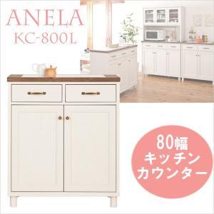 キッチンカウンター 80 アネラ ANELA KC-800L カントリーで優しい表情 キッチンを素敵におしゃれ タイルトップ|mifuji