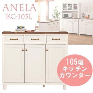 キッチンカウンター 105 アネラ ANELA KC-105L カントリーで優しい表情 キッチンを素敵におしゃれに|mifuji