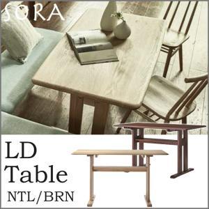 SORA LDテーブル ちょっと低めの65cm高 リビングダイニングテーブル 長方形 ソラ ホワイトオーク材 オイルフィニッシュ 北欧 天然木 無垢|mifuji