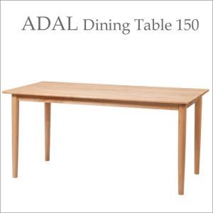 ダイニングテーブル ADAL 150 NA 天然木が美しい シンプルでかわいい アダル|mifuji