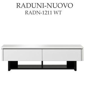 MKマエダ ラドゥーニ・ヌーボ リビングテーブル RADN-1211 WT ホワイト W120cm モダン おしゃれ 引出し収納 RADUNI-NUOVO|mifuji
