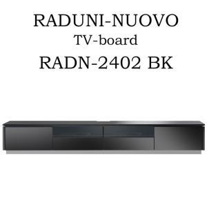 MKマエダ ラドゥーニ・ヌーボ TVボード RADN-2402 BK ブラック W240cm テレビボード モダン おしゃれ|mifuji