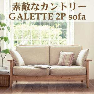 開梱設置サービス  ソファ2人掛け N ガレット ソファー 2P 素敵なカントリースタイル|mifuji