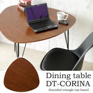 ダイニングテーブル DT-コリナ CN ウォールナット カフェテーブル 三角形 ガルト|mifuji