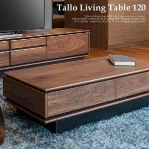 開梱設置便 MKマエダ リビングテーブル TAL-120 WN ウォールナット W120cm Tallo タリオ 収納付き ローテーブル シック モダン おしゃれ|mifuji