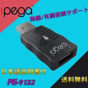 Ipega PG-9132 コントローラーアダプタ USB Bluetooth レシーバー Swit...