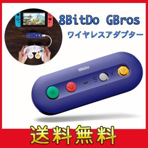 8Bitdo G Bros スイッチ 用 ワイヤレス アダプター