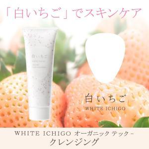 白いちご WHITE ICHIGO オーガニック テック-クレンジング クレンジング兼洗顔料|migaki-ichigo