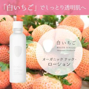 白いちご WHITE ICHIGO オーガニック テック-ローション ふきとり用化粧水|migaki-ichigo