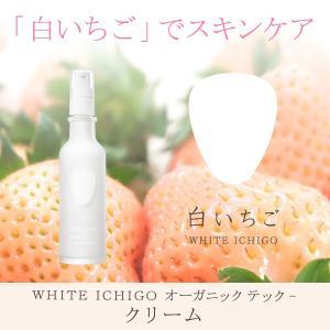白いちご WHITE ICHIGO オーガニック テック-クリーム|migaki-ichigo