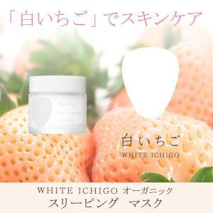 白いちご WHITE ICHIGO オーガニック スリーピング マスク|migaki-ichigo