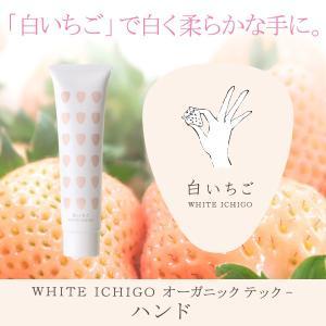 白いちご WHITE ICHIGO オーガニック テック-ハンド ハンドクリーム|migaki-ichigo