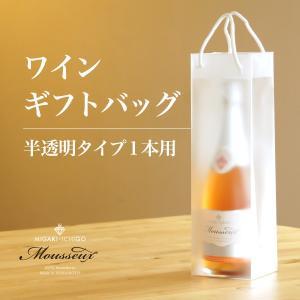 ワインバッグ 手提げ袋 ギフトバッグ 1枚|migaki-ichigo
