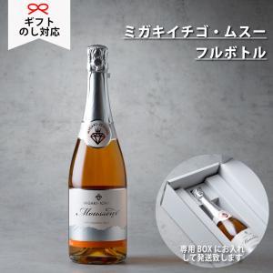 イチゴ スパークリングワイン ミガキイチゴ・ムスー(化粧箱なし)|migaki-ichigo