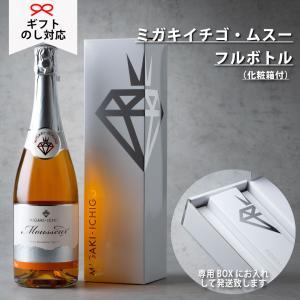イチゴ スパークリングワイン ミガキイチゴ・ムスー 化粧箱入り|migaki-ichigo