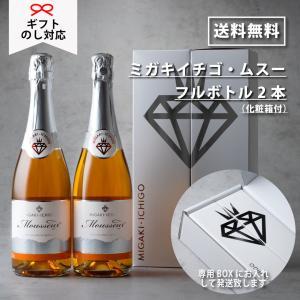 イチゴ スパークリングワイン ミガキイチゴ・ムスー 化粧箱入り2点セット|migaki-ichigo