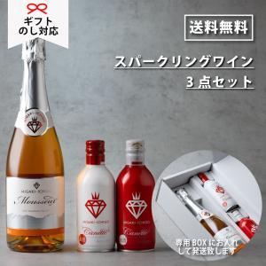 イチゴ スパークリングワイン ミガキイチゴ・ムスー1本&ミガキイチゴ・カネット2本入りセット|migaki-ichigo