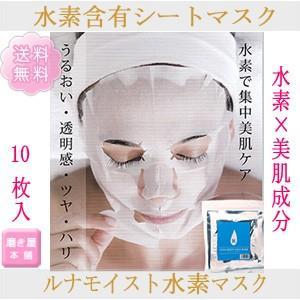 ルナモイスト水素マスク 10枚入 水素とたっぷり美容液1本分の美容成分 送料無料