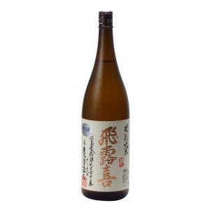 飛露喜 特別純米 1800ml 日本酒 父の日 母の日 お中元 あすつく ギフト のし 贈答品