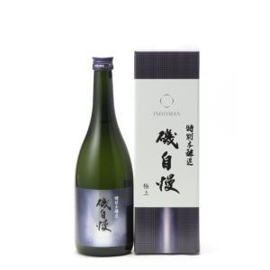 磯自慢 極上 特別本醸造 720ml 2020年詰 日本酒 父の日 母の日 お中元 あすつく ギフト...
