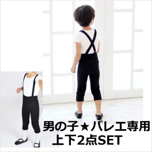 バレエ 男の子 Tシャツ&スパッツ上下セット 送料無料|mignonballet