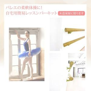 バレエの柔軟体操に!自宅用簡易レッスンバーキット|mignonballet