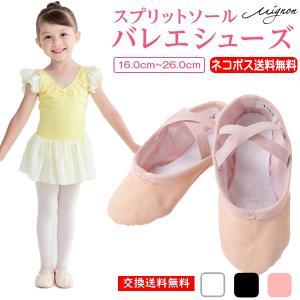 バレエ用品 バレエシューズ 総キャンバス (ゴムクロス) ピンク ブラック ホワイト|mignonballet