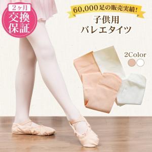 バレエ タイツ 子供 キッズ 即納  ピンク ホワイト ソフトな肌触りの心地よいタイツ バレエ用品