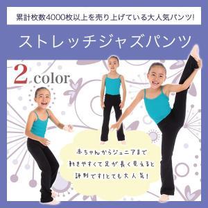 キッズ ジャズパンツ ダンス パンツ  男の子 女の子 黒 ピンク|mignonballet